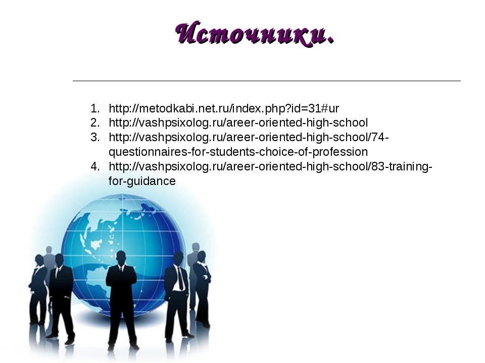 Источники. http://metodkabi.net.ru/index.php?id=31#ur http://vashpsixolog.ru/...