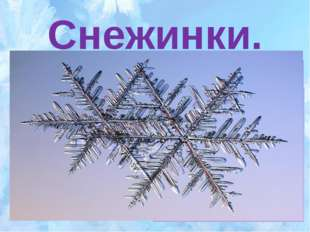 Снежинки.