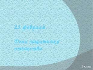 23 февраля День защитника отечества 1 класс