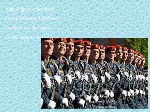 Нашей Армии любимой День рожденья в феврале! Слава ей непобедимой! Слава миру