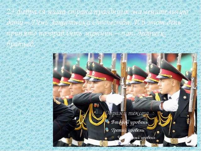 23 февраля наша страна празднует знаменательную дату – День Защитника Отечест...