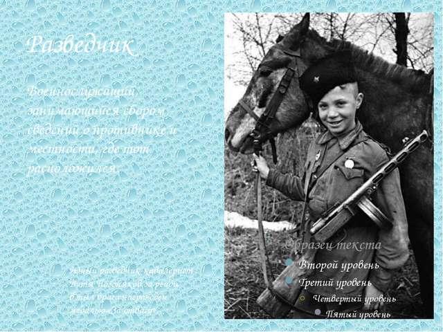 Разведчик Военнослужащий, занимающийся сбором сведений о противнике и местнос...