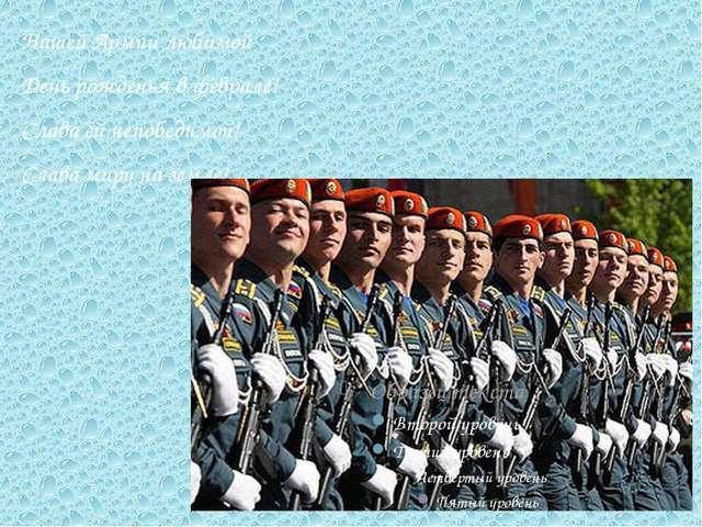 Нашей Армии любимой День рожденья в феврале! Слава ей непобедимой! Слава миру...