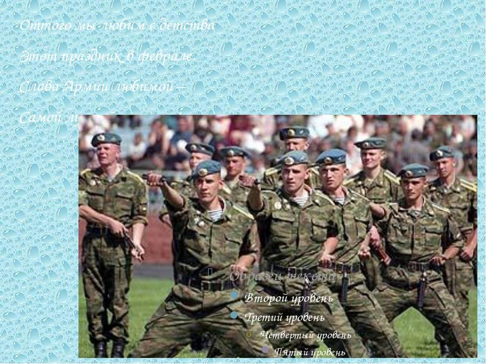 Оттого мы любим с детства Этот праздник в феврале. Слава Армии любимой – Само...