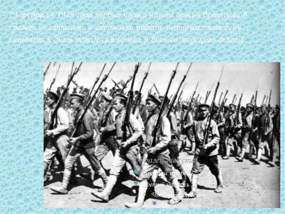 23 февраля 1918 года первые полки нашей армии вступили в сражение с врагами и...