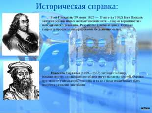 Историческая справка: Блез Паска́ль (19 июня 1623 — 19 августа 1662) Блез Пас