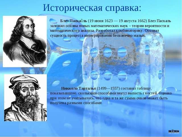 Историческая справка: Блез Паска́ль (19 июня 1623 — 19 августа 1662) Блез Пас...