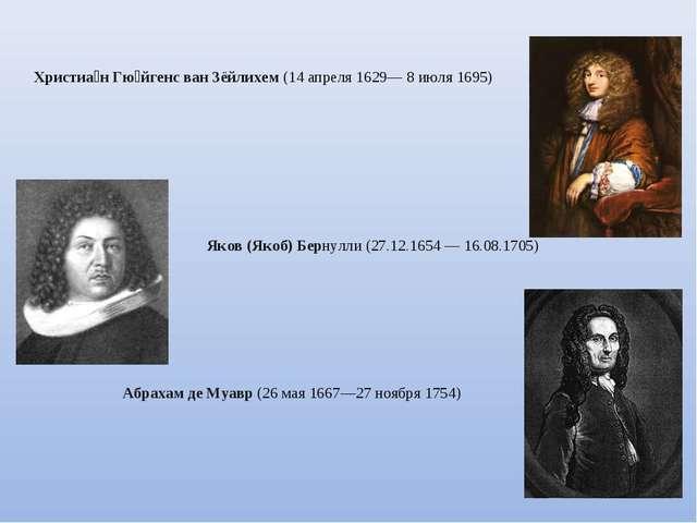 Христиа́н Гю́йгенс ван Зёйлихем (14 апреля 1629— 8 июля 1695) Яков (Якоб) Бе...