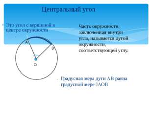 №10. Найдите, чему равен ﮮ АВС, если АС – диаметр. А В С О ﮮАВС вписанный, ﮮА