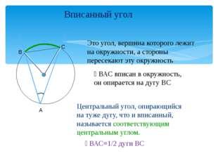 №10. Найдите градусную меру угла АВС 1) Углы АВС и ADC вписаны в окружность и