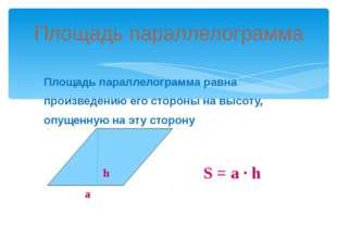Площадь трапеции равна произведению полусуммы оснований на высоту S=½(a+b)h A