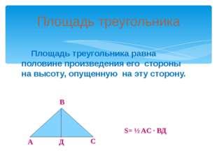 1. Найти площадь треугольника, основание которого равно 16 см, а высота, опущ