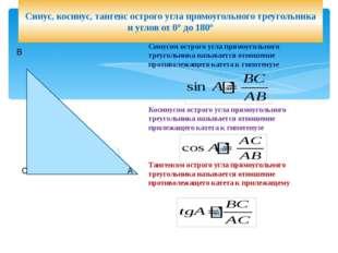 Модуль «ГЕОМЕТРИЯ» №12 Ответ: 17. Найти АВ. В С А 15 ⇒ ⇒ По теореме Пифагора