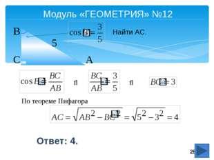 Пусть математика сложна, Её до края не понять. Откроет двери всем она, В них