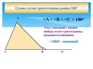 №9. В треугольнике АВС АD – биссектриса, угол С равен 50°, угол САD равен 28°