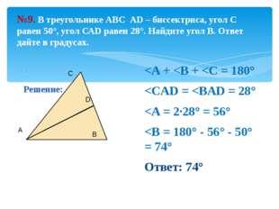 № 9. В треугольнике АВС угол С равен 28°. Внешний угол при вершине В равен 68