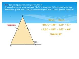 №9 А В С D 40 0 25 0 Найти углы параллелограмма ABCD.
