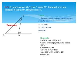 Углы Часть плоскости, ограниченная двумя лучами, выходящими из одной точки, н