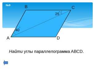 Центральный угол Это угол с вершиной в центре окружности Градусная мера дуги