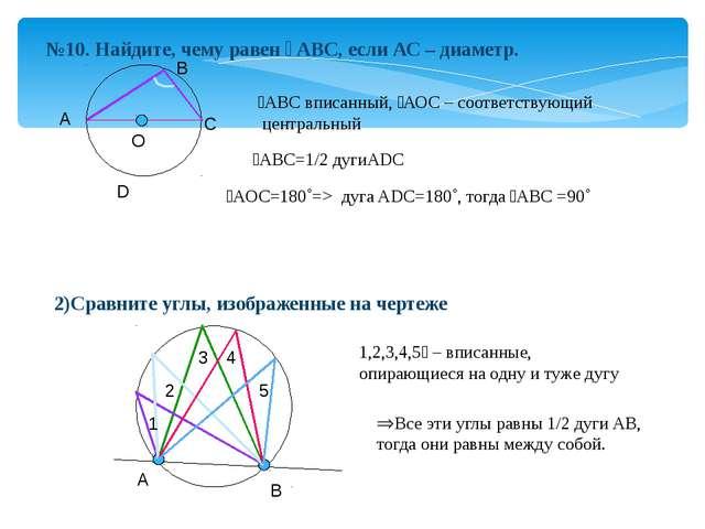№10. Найдите градусную меру угла АВС 2) ﮮABC вписанный, ﮮАОС соответствующий...