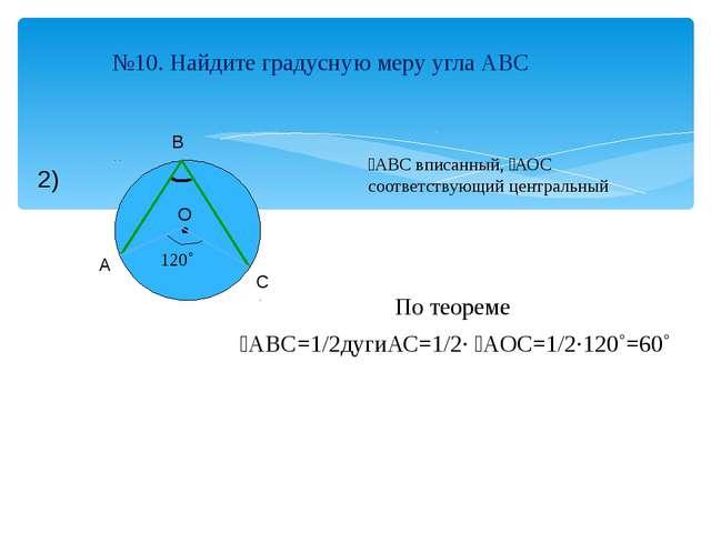 Площадь прямоугольника равна произведению двух его соседних сторон. Площадь п...