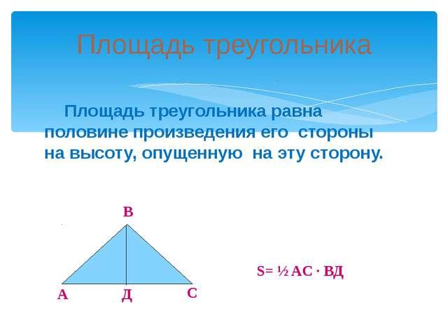 1. Найти площадь треугольника, основание которого равно 16 см, а высота, опущ...