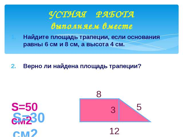 Модуль «ГЕОМЕТРИЯ» №12 Ответ: 4. Найти АС. В С А 5 ⇒ ⇒ По теореме Пифагора