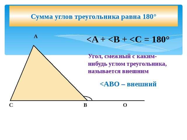 №9. В треугольнике АВС АD – биссектриса, угол С равен 50°, угол САD равен 28°...