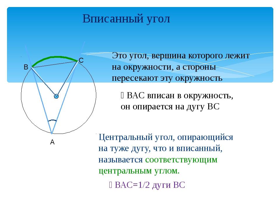 №10. Найдите градусную меру угла АВС 1) Углы АВС и ADC вписаны в окружность и...