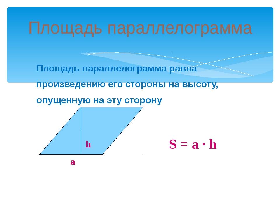 Площадь трапеции равна произведению полусуммы оснований на высоту S=½(a+b)h A...