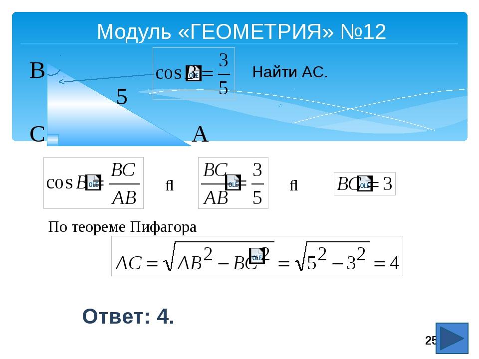 Пусть математика сложна, Её до края не понять. Откроет двери всем она, В них...