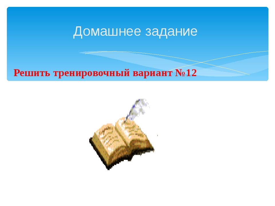«ГИА-2013. Математика: типовые экзаменационные варианты: 30 вариантов» под р...