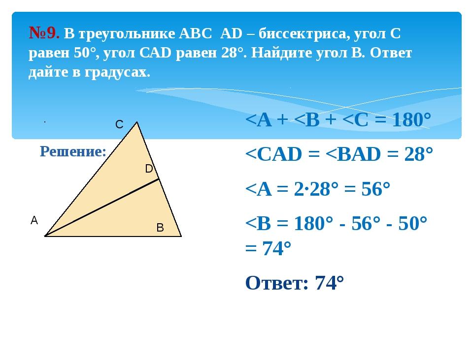 № 9. В треугольнике АВС угол С равен 28°. Внешний угол при вершине В равен 68...