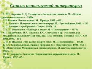 1. В. Г. Атрохин Е. Д. Солодухин «Лесная хрестоматия» М. «Лесная промышленнос