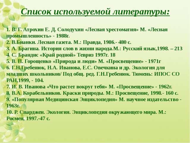 1. В. Г. Атрохин Е. Д. Солодухин «Лесная хрестоматия» М. «Лесная промышленнос...