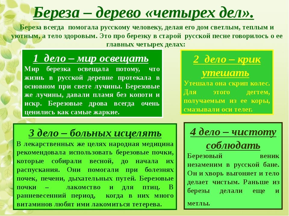 1 дело – мир освещать Мир березка освещала потому, что жизнь в русской дере...