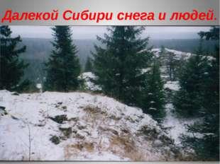 Далекой Сибири снега и людей.
