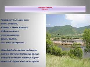 Анатолий Ощепков «Булыку» Пригорок у излучины реки. Боюсь соврать. Давным –