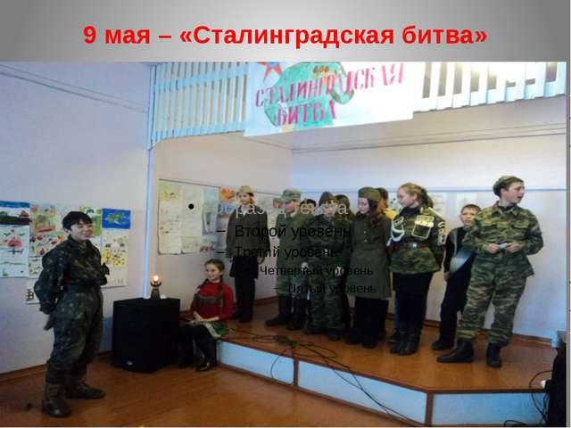 9 мая – «Сталинградская битва»