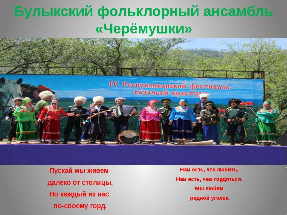 Булыкский фольклорный ансамбль «Черёмушки» Пускай мы живем далеко от столицы,...