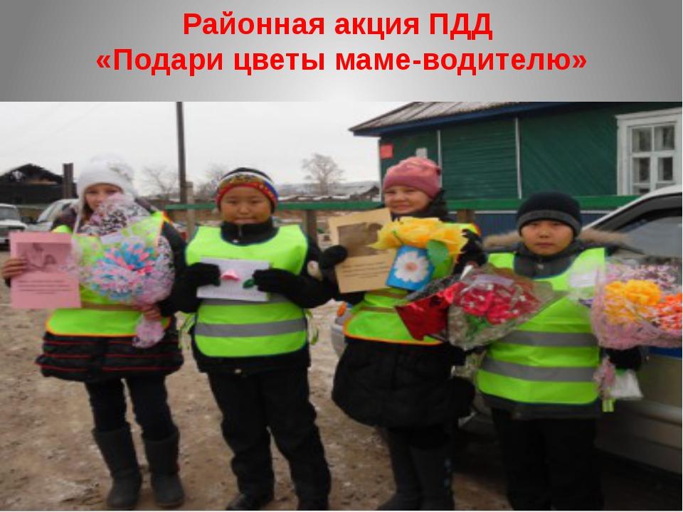 Районная акция ПДД «Подари цветы маме-водителю»