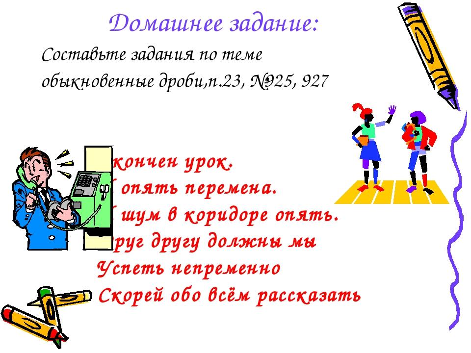 Домашнее задание: Составьте задания по теме обыкновенные дроби,п.23, №925, 92...