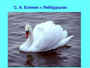 С. А. Есенин « Лебёдушка»