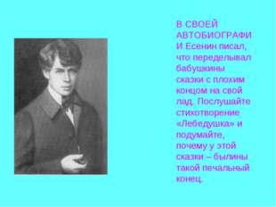 В СВОЕЙ АВТОБИОГРАФИИ Есенин писал, что переделывал бабушкины сказки с плохим