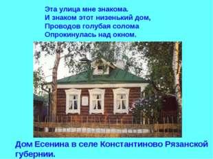 Дом Есенина в селе Константиново Рязанской губернии. Эта улица мне знакома. И