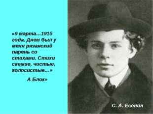 «9 марта…1915 года. Днем был у меня рязанский парень со стихами. Стихи свежие