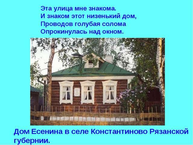 Дом Есенина в селе Константиново Рязанской губернии. Эта улица мне знакома. И...