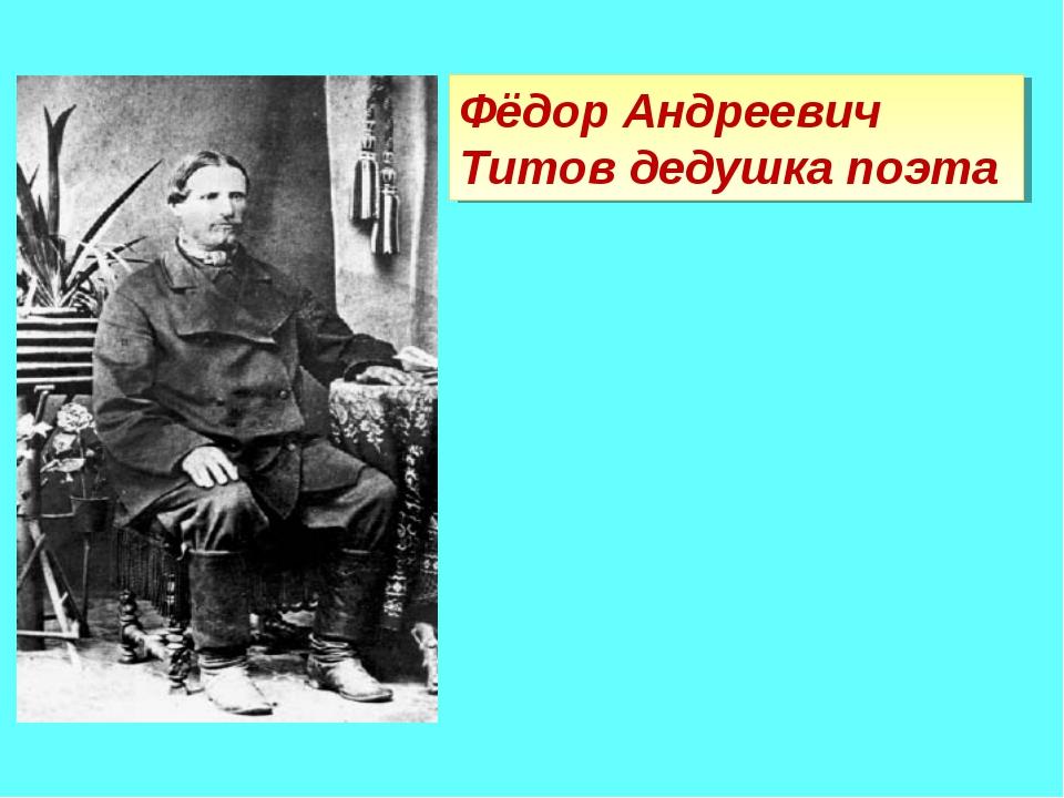 Фёдор Андреевич Титов дедушка поэта