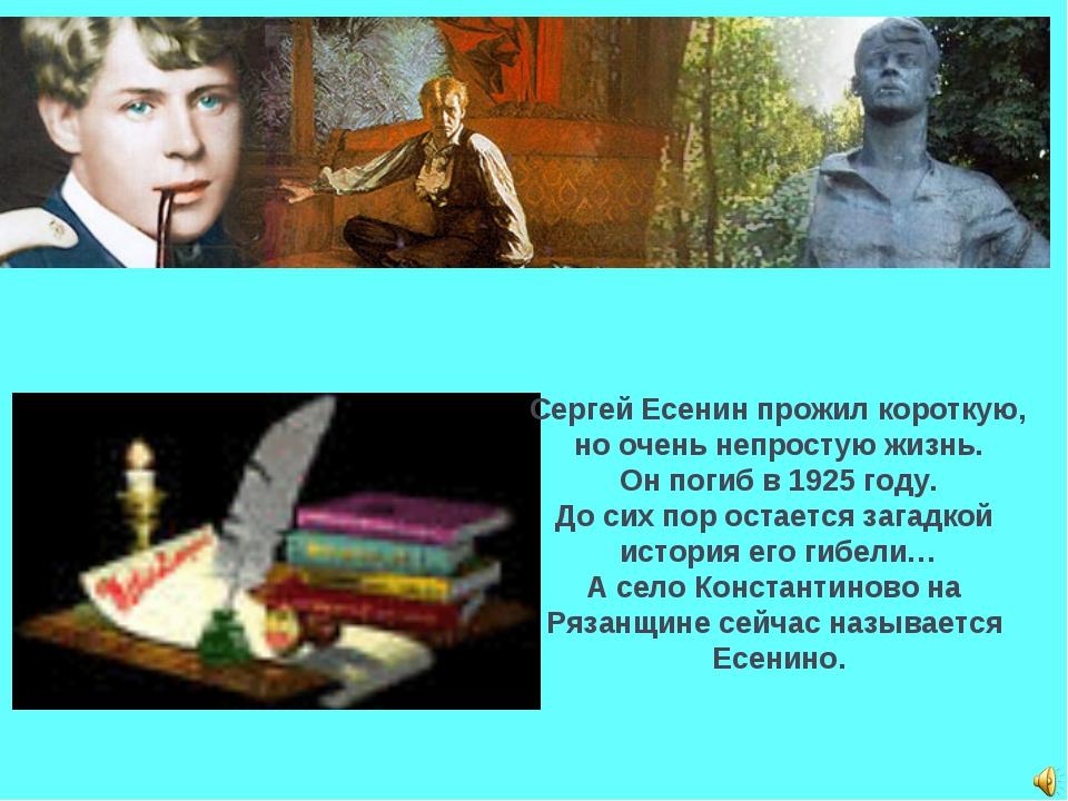 Сергей Есенин прожил короткую, но очень непростую жизнь. Он погиб в 1925 году...