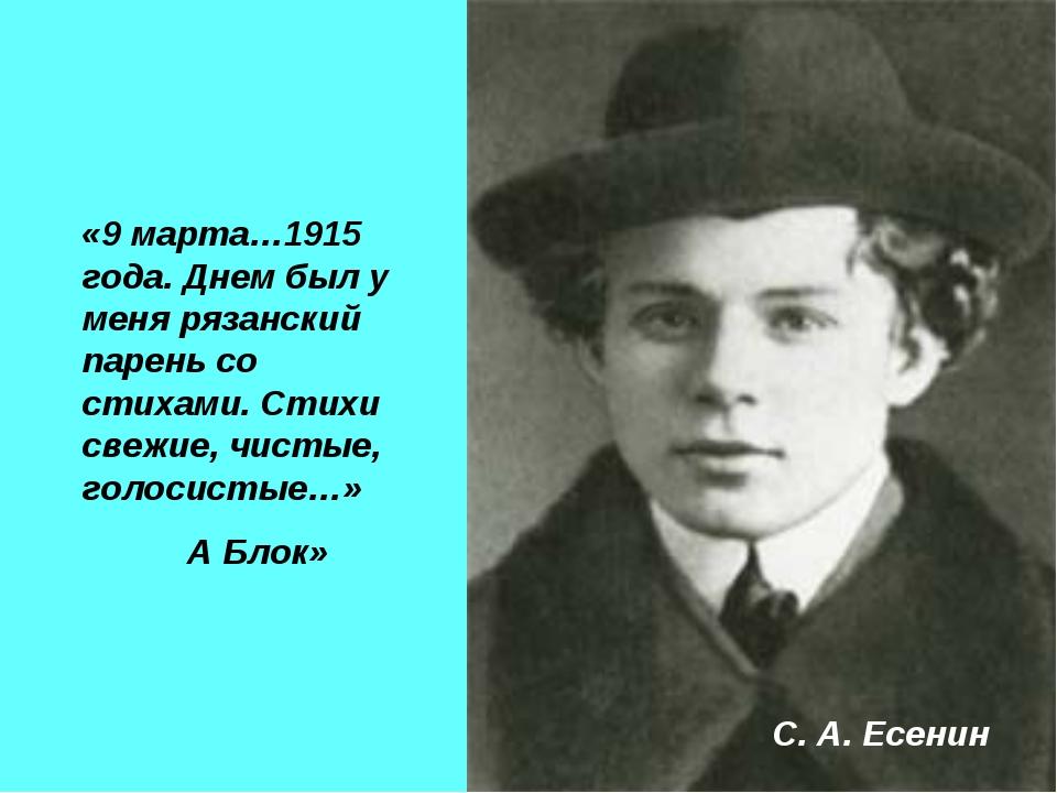 «9 марта…1915 года. Днем был у меня рязанский парень со стихами. Стихи свежие...